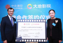 China Entercom Dadi Cinema