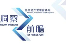 Everbright Investment Conference